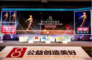 """第八届中国公益节 -  九牧卫浴被授予""""2018年度责任品牌奖""""塑料吹瓶机"""
