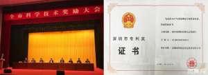 斯派克荣获2017年度深圳市科学技术奖励殊荣东台